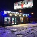 Колеса-на-Неве, Шиномонтаж R-18 в Городском поселении Светогорском