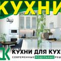 """""""Кухни для Кухни"""", Навес полки в Ростовской области"""