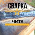 Сварка Чита, Кровельные работы в Чите