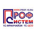 Проф-Систем, Консультация и обучение в Полевском