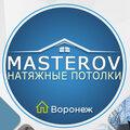Masterov, Монтаж натяжного потолка в Россоши