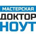 Мастерская Доктор Ноут, Диагностика мелкой бытовой техники в Вологодской области