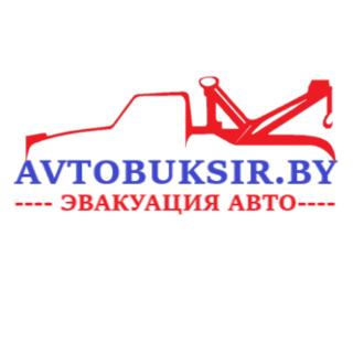 Служба автопомощи АвтоБуксир. Услуги эвакуатора, автопомощь, эвакуация автомобилей.