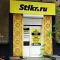 Stikr.ru, Брендирование авто в Магнитогорском городском округе