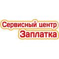 """Сервисный центр """"Заплатка"""", Разное в Городском поселении Правдинском"""
