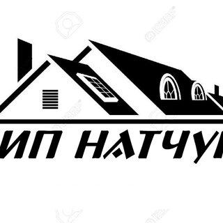 ИП Натчук Е.Е