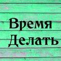 Время Делать, Сварочные работы в Прокопьевске
