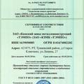 Сертификация ИСО (ISO)