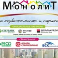 """ООО """"Монолит"""", Услуги риелтора в Шатуре"""
