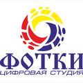 """Цифровая студия """"ФОТКИ"""", Фото- и видеоуслуги в Городском поселении Всеволожском"""