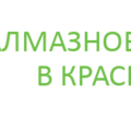 АЛМАЗНЫЙ МАСТЕР, Алмазное сверление в Городском округе Красноярск