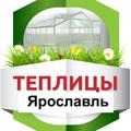 Теплицы Ярославль, Изготовление металлоконструкций в Ивняковском сельском поселении