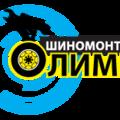 Шиномонтаж Олимп, Шиномонтаж R-15 в Москве и Московской области