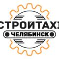 СтройТакси, Услуги аренды в Челябинском городском округе