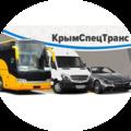 КрымСпецТранс, Услуги для животных в Симферополе