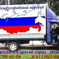 Междугородние перевозки: ГАЗ Некст