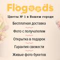Доставка цветов и букетов, Доставка цветов в Твери