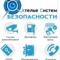 Ателье Систем Безопасности, Установка проводных камер видеонаблюдения в Звёздном городке
