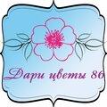 Дари цветы 86, Разное в Снежном