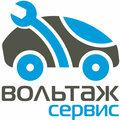 Вольтаж Сервис, Ремонт кондиционеров и отопления авто в Екатеринбурге