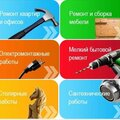 Gorodhouse.ru, Установка ручки в Нагорном районе