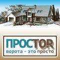 ООО СК ПРОСТОР, Строительство заборов и ограждений в Городском округе Протвино