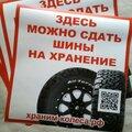 ХранимКолеса.РФ, Ремонт авто в Пулковском меридиане