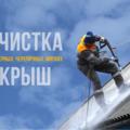 Очистка крыш, Уборка и помощь по хозяйству в Тбилисском районе