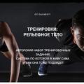 Курс тренировок для тех кто хочет получить рельефное тело