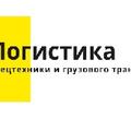 РС-Логистика, Погрузчики в Городском округе Казань