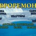Евроремонт, Монтаж водоснабжения и канализации в Симеизе