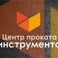 Центр проката инструмента, Услуги аренды в Городском округе Пермь
