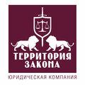 """ООО """"Территория Закона"""", Помощь при отказе в страховой выплате в Белгородской области"""