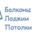 Отделка Балконов и Лоджий, Монтаж окон в Городском округе Ижевск