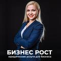 Бизнес Рост, Услуги юристов в Кировском районе
