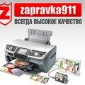 Zapravka911, Заправка картриджа в Санкт-Петербурге и Ленинградской области