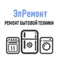 ЭлРемонт, Ремонт и установка техники в Александровском районе