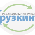 ГрузкинЪ, Услуги грузчиков в Петродворцовом районе