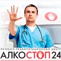 Алкостоп24, Услуги психиатра в Сергиево-Посадском районе