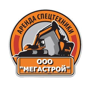 """ООО """"Мегастрой"""""""