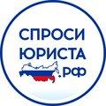 СпросиЮриста, Оформление банкротства юридических лиц в Семёновском округе