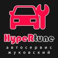 HypeRtune, Кузовной ремонт авто в Городском округе Жуковском