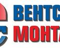 ВентСтройМонтаж, Монтаж вентиляции во Владимирской области