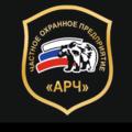 """ООО ЧОП """"АРЧ"""", Услуги охраны людей и объектов в Тюмени"""