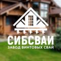 СИБСВАИ, Строительство винтового свайного фундамента в Асиновском районе