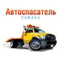 Автоспасатель, Зарядка аккумулятора с выездом в Городском округе Тольятти
