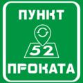 Пункт Проката 52, Отрезные машины в Городском округе Нижний Новгород