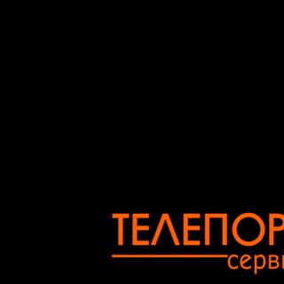 Телепорт Сервис