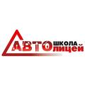 НОУ «Автолицей», Услуги репетиторов и обучение в Городском округе Ивантеевка