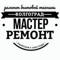 Мастер Ремонт, Ремонт и установка техники в Иловле